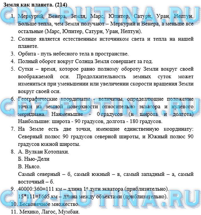 Гдз По Географии 6 Класс Домогацких И Алексеевский Учебник География