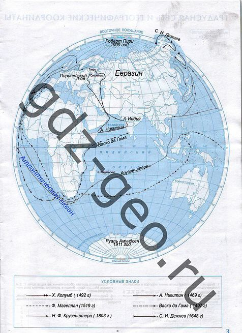 По класса карта контурная 5 географии гдз