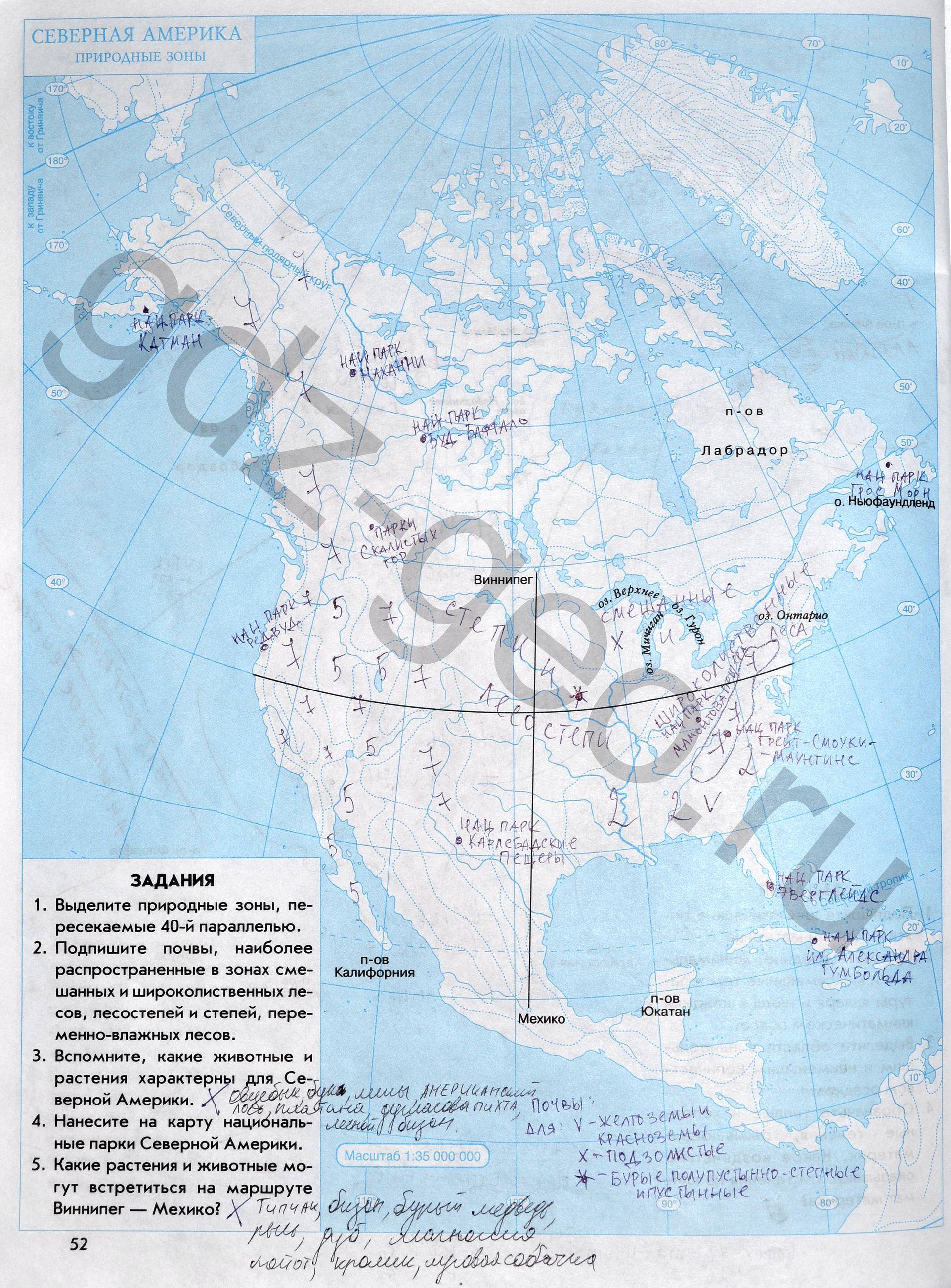 карты по 7 решебник класс географии сиротин контурной