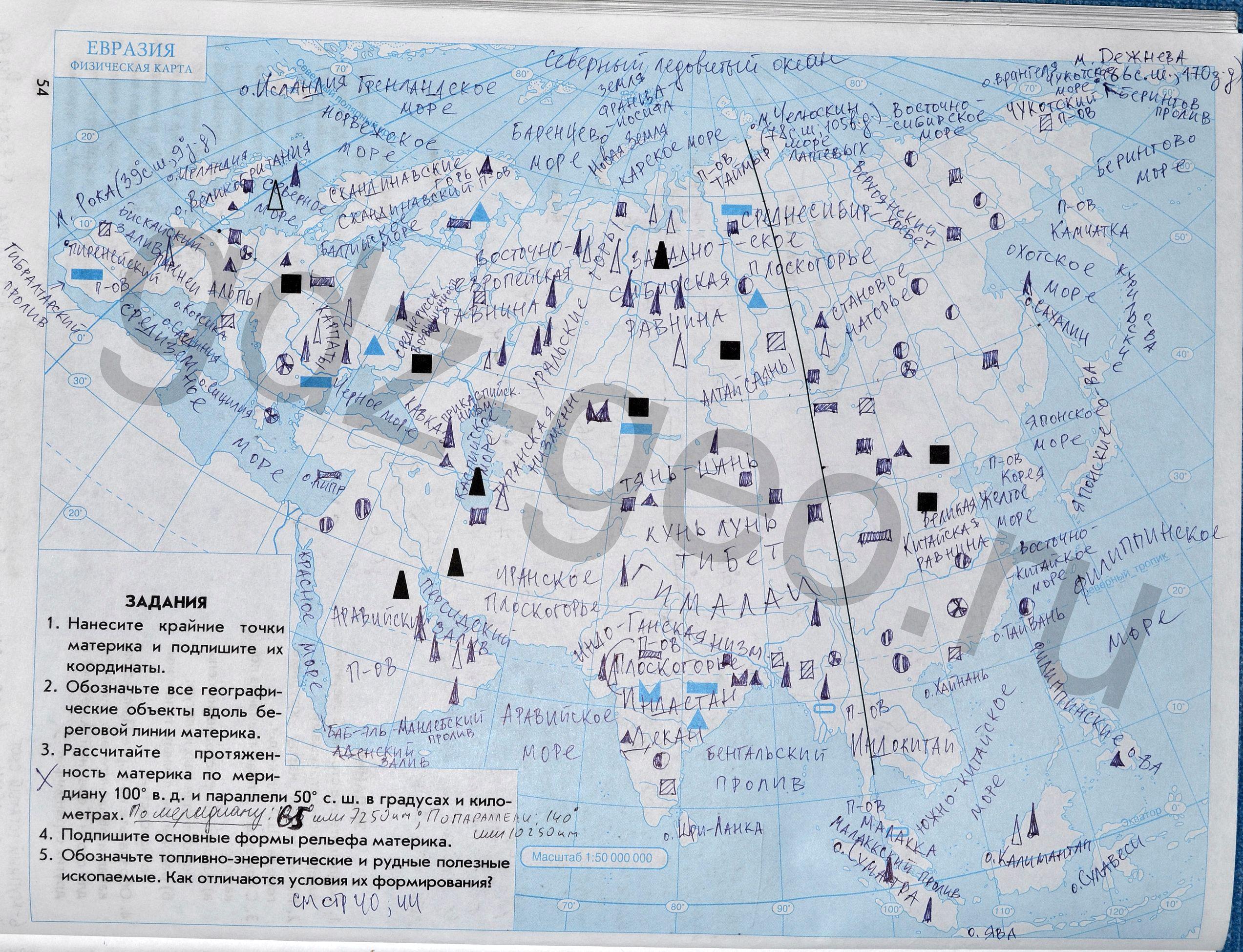 По карта физическая гдз евразия географии класс карта 7 контурная