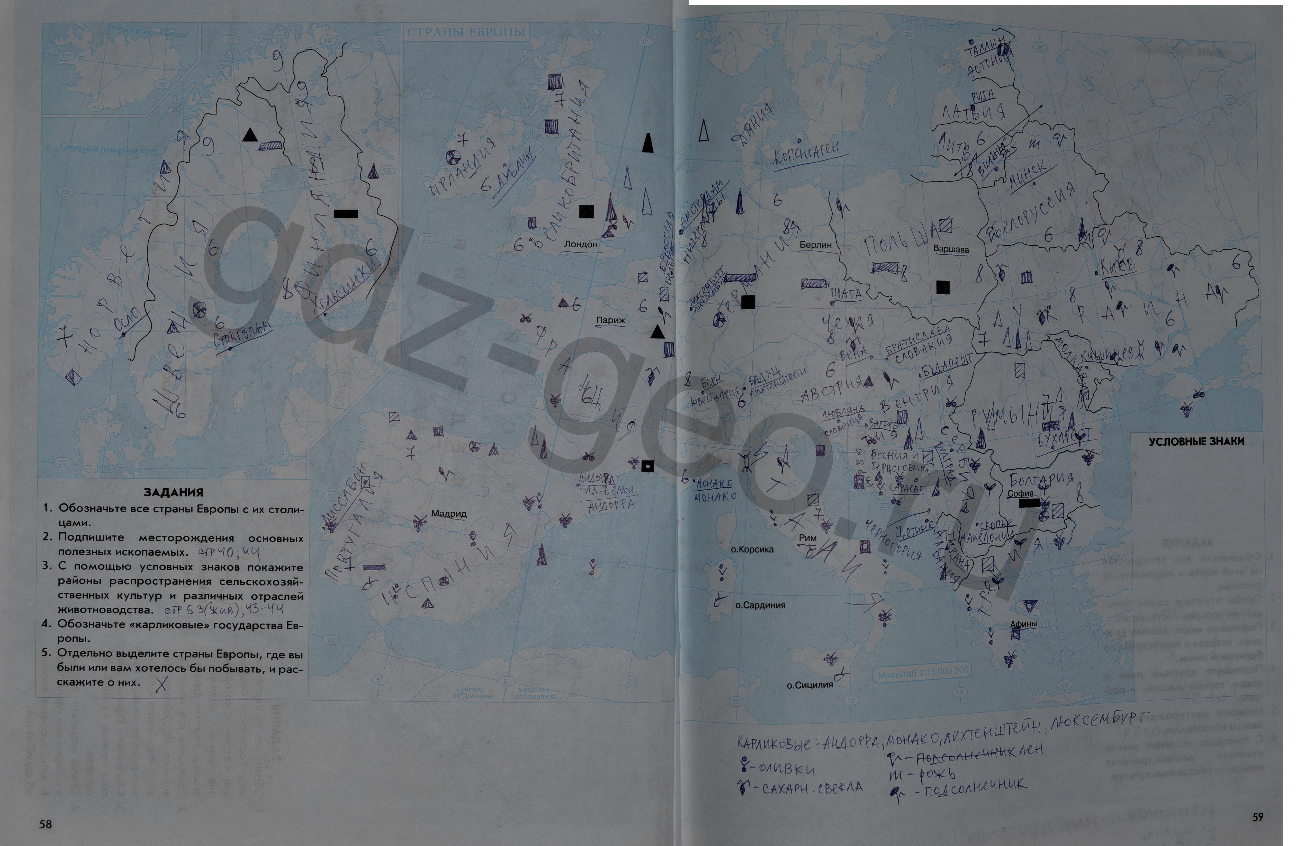 дрофа класс рабочая география гдз издательство 8 по тетрадь