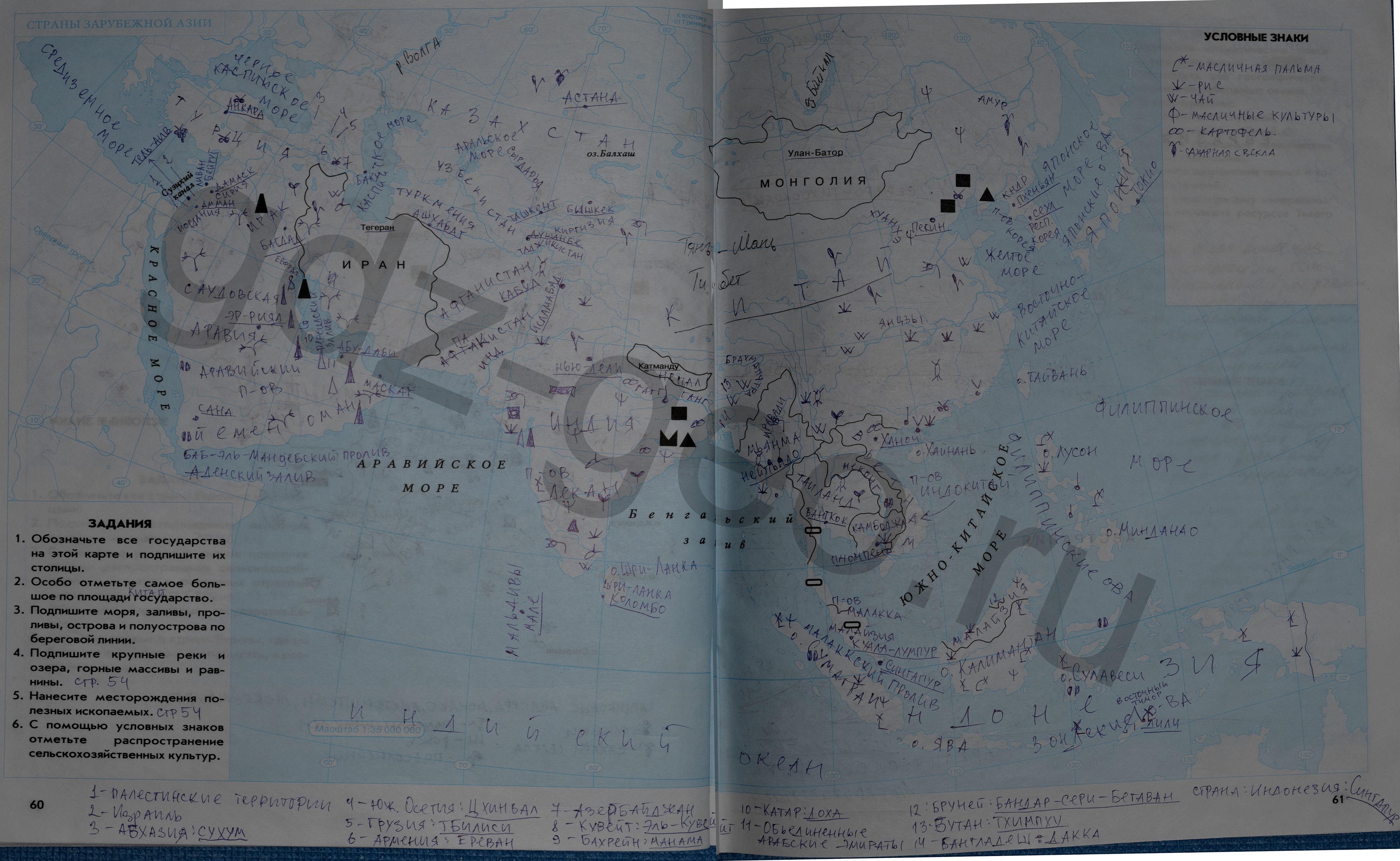 гдз по контурным картам по географии 10-11 класс