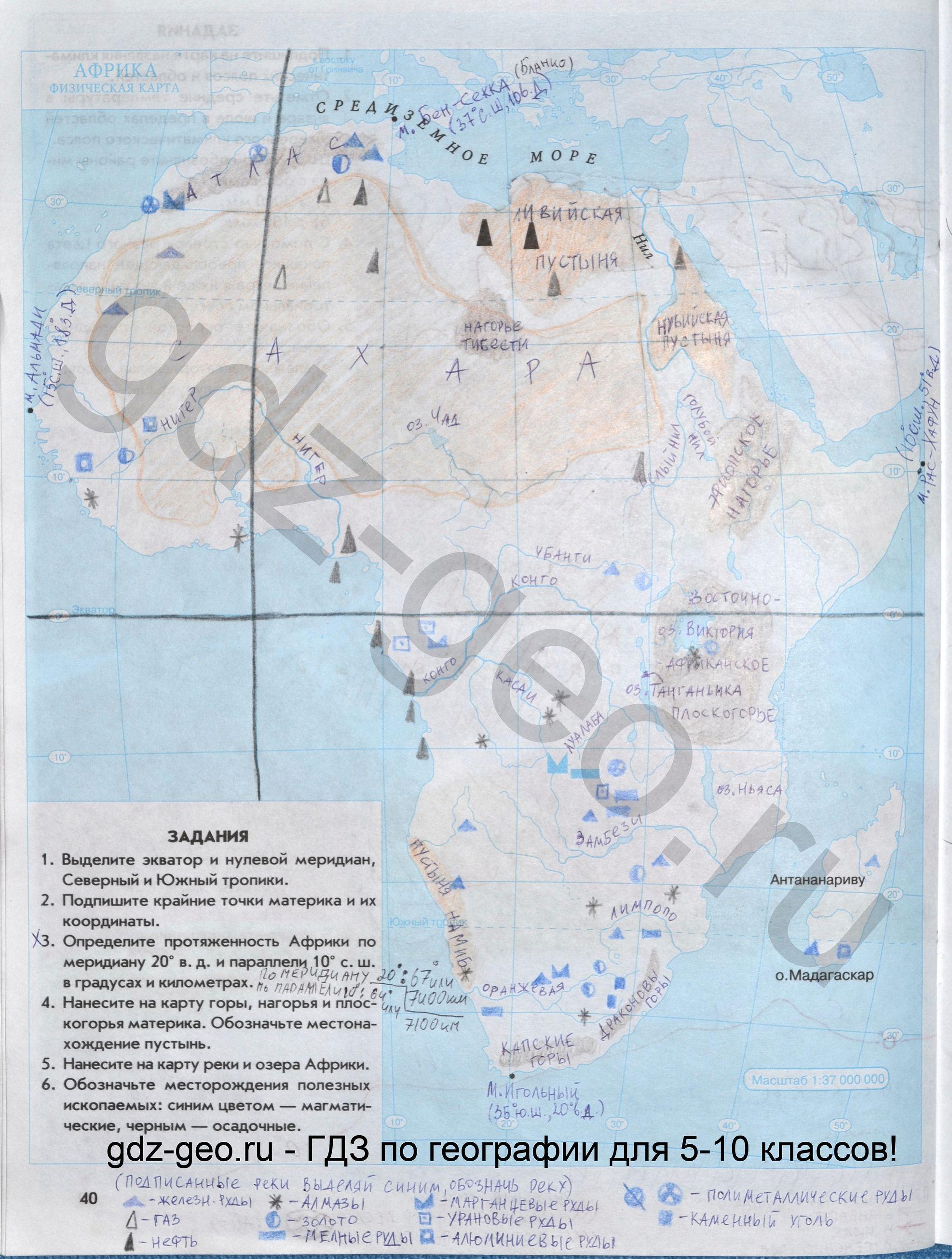 страница 7 контурные карты 62 гдз класс по географии сиротин
