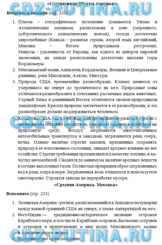 Решебник По Географии Учебник Коринская