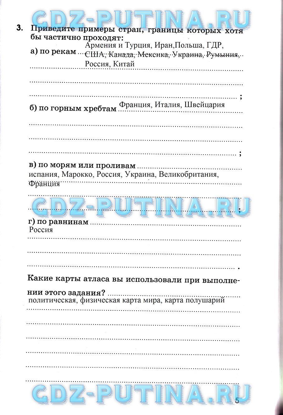 ответы по географии 6 класс румянцев ким климанова