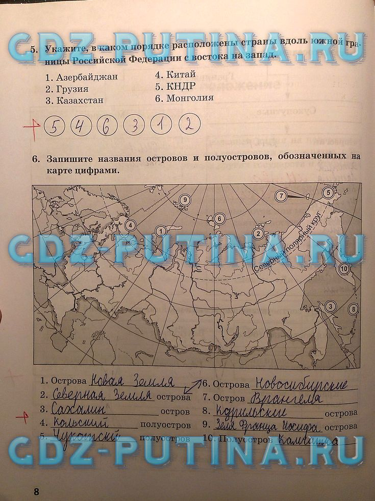 Ответы по рабочей тетради по географии 8 класс