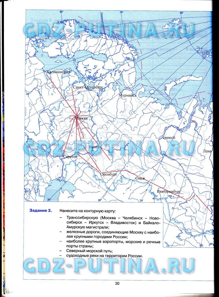рабочая тетрадь по суслов 9 географии баринова решебник