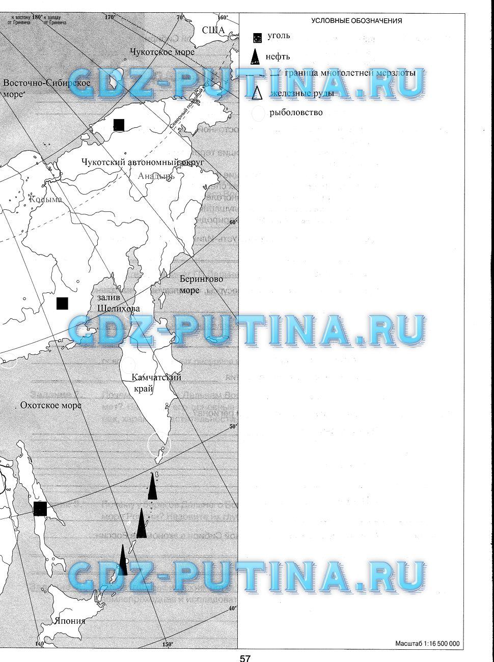 Гдз по география 9 класс суслов