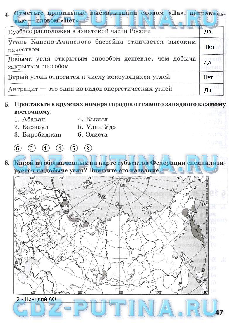 6 рабочая класс география домогацких решебник i тетрадь