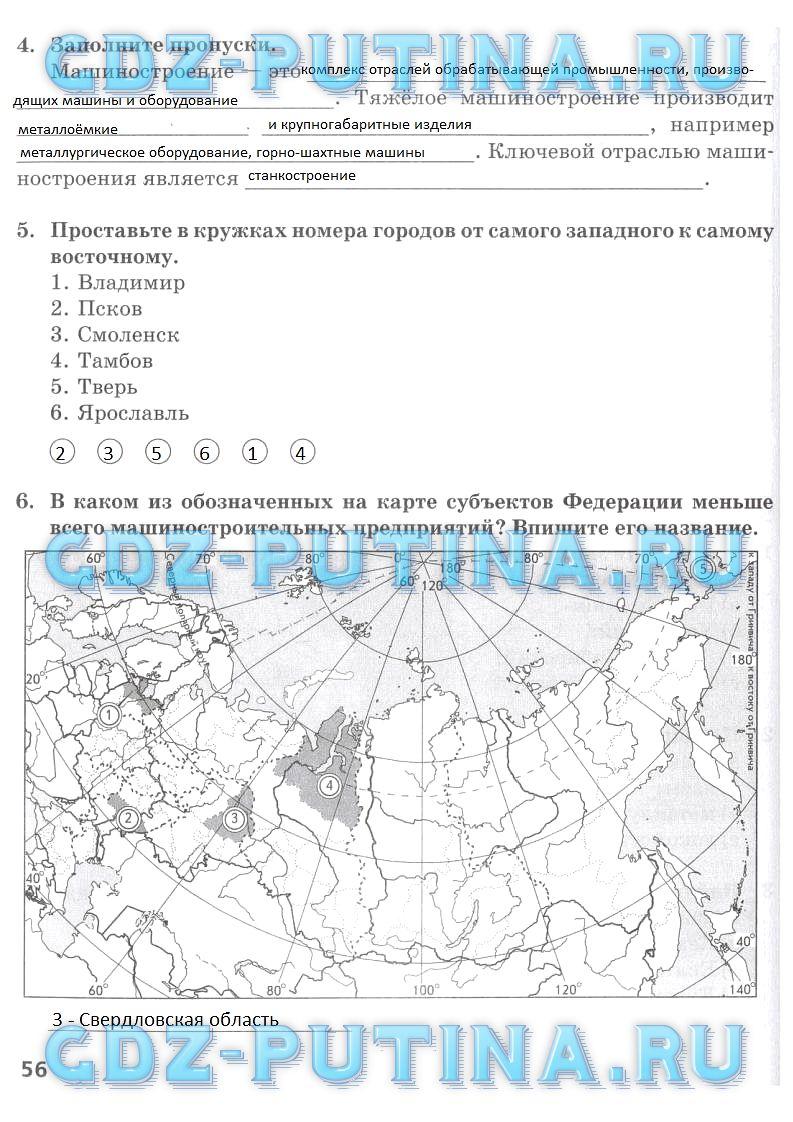 Решебник на рабочую тетрадь по географии 9 класс домогацких
