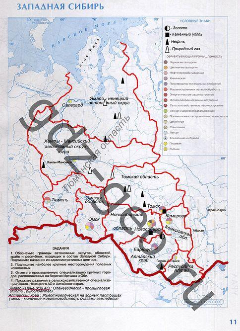 Решебник Контурные Карты Урала 9 Класс