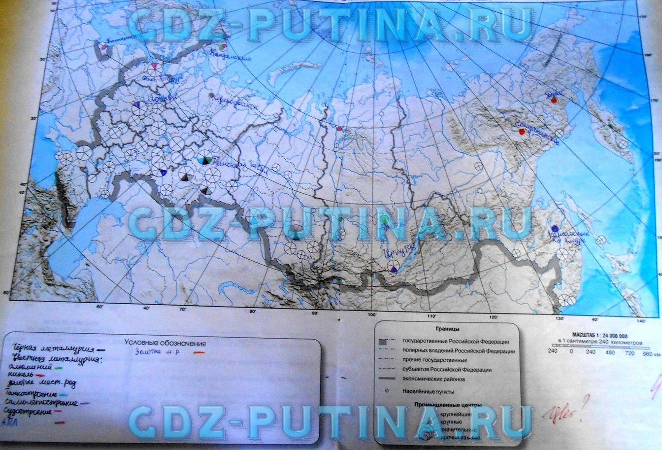 География сферы 6 класс контурные карты ответы