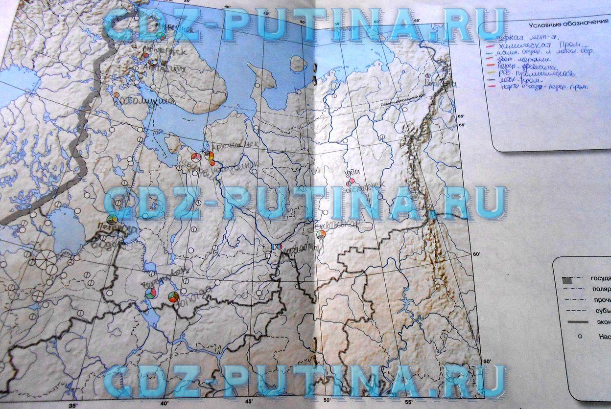 8 сфера карте гдз по контурной по географии класс