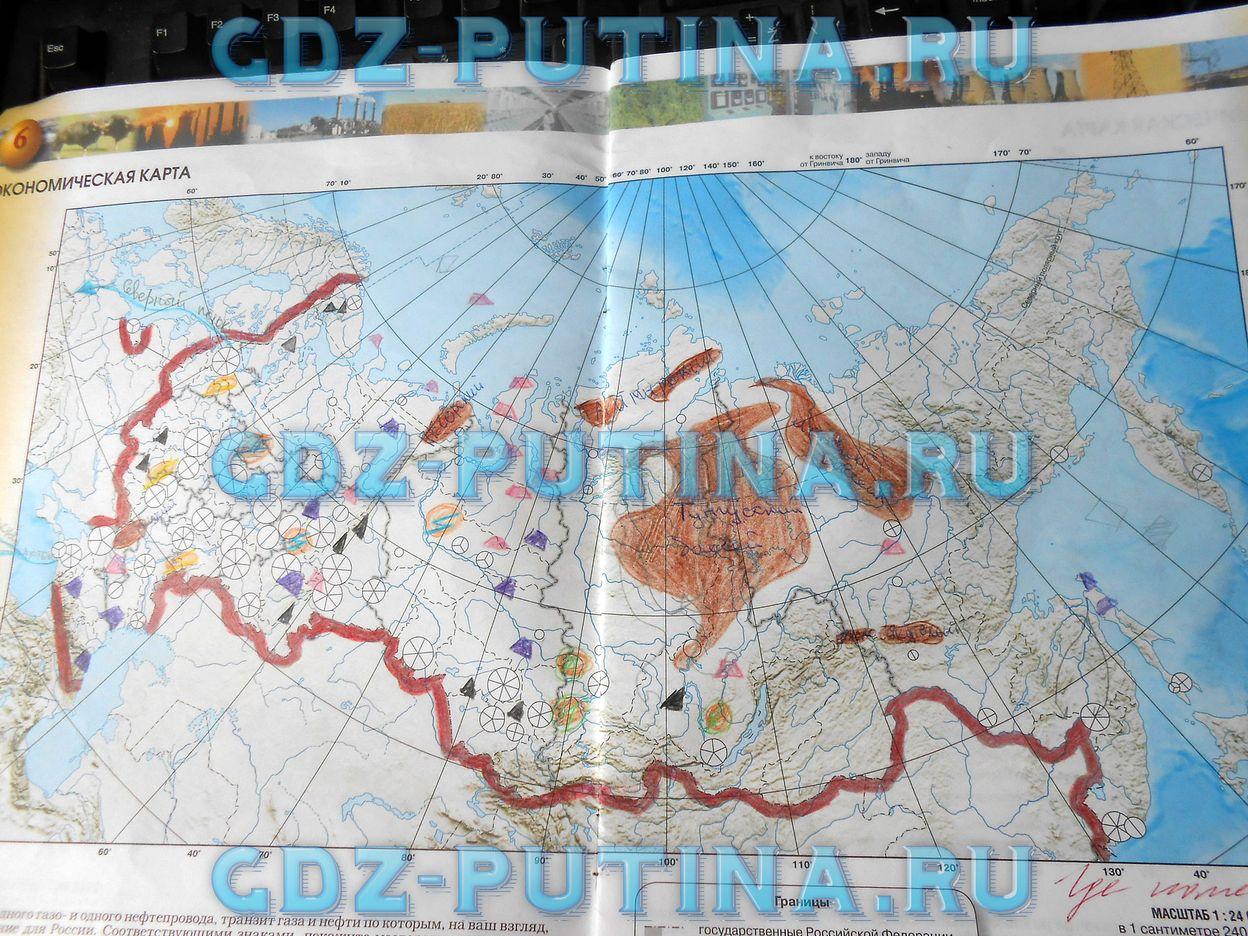 класса карты сфера гдз 9 географии по контурные