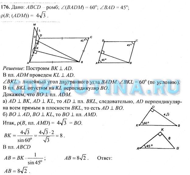 класс по гдз вк атанасян геометрии 8