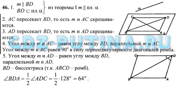Гдз геометрия атанасян 10