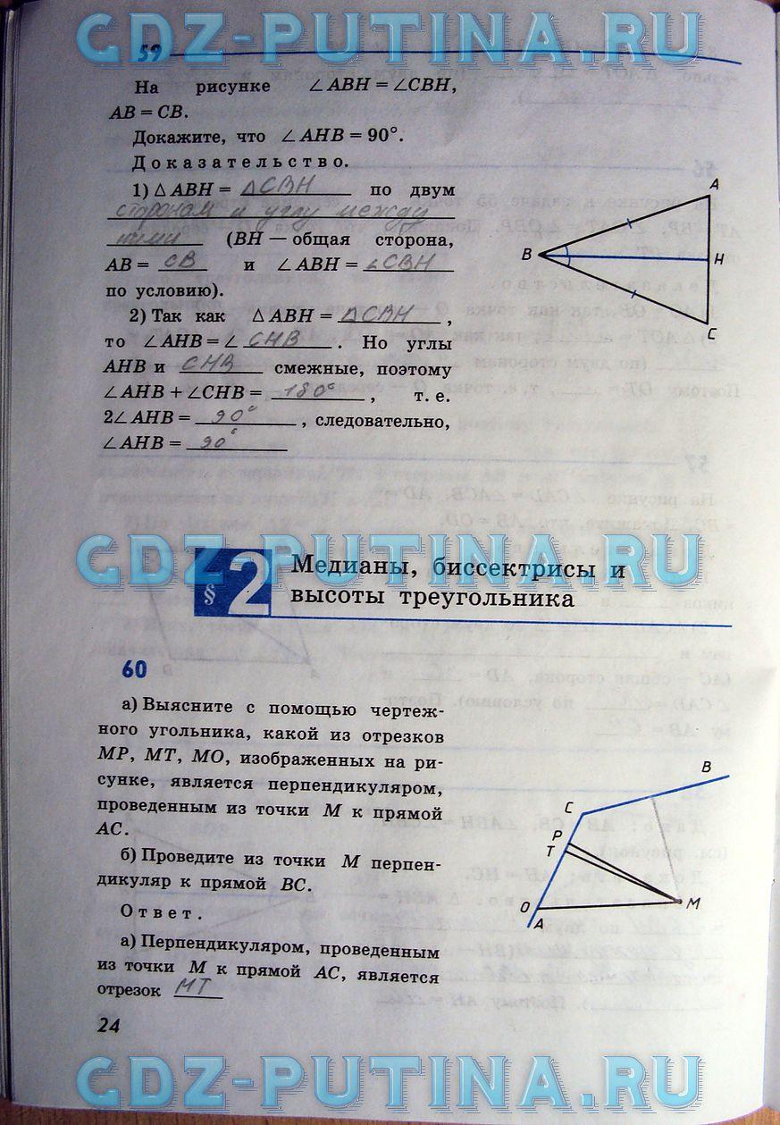 Гдз по геометрии атанасян рабочая тетрадь 7 класс атанасян ответы