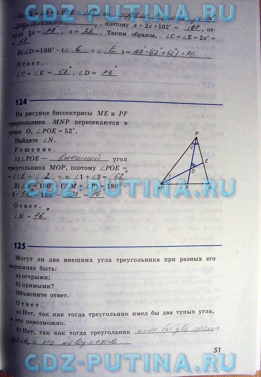 решебник рабочий тетради по геометрии 7 класс атанасян