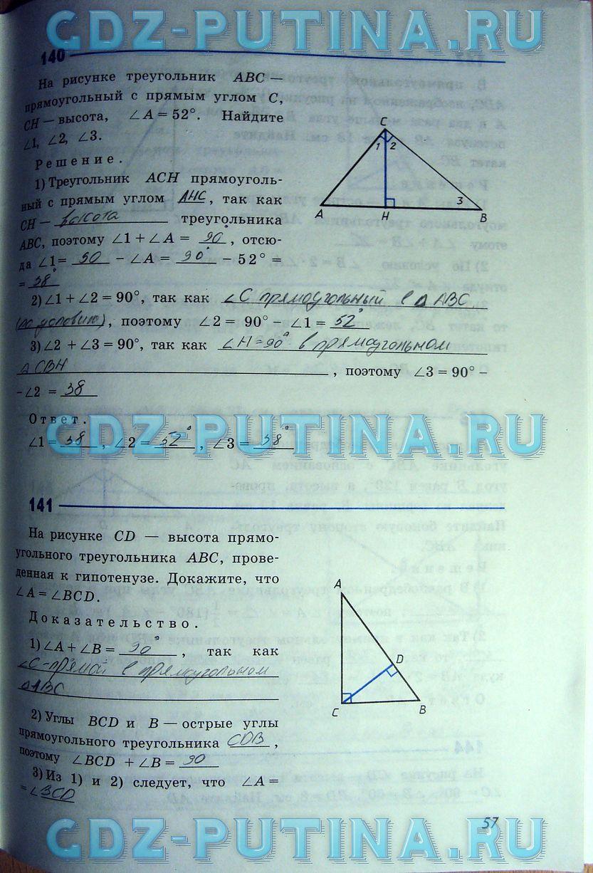 Готовое домашние задание по геометрии 7 класса