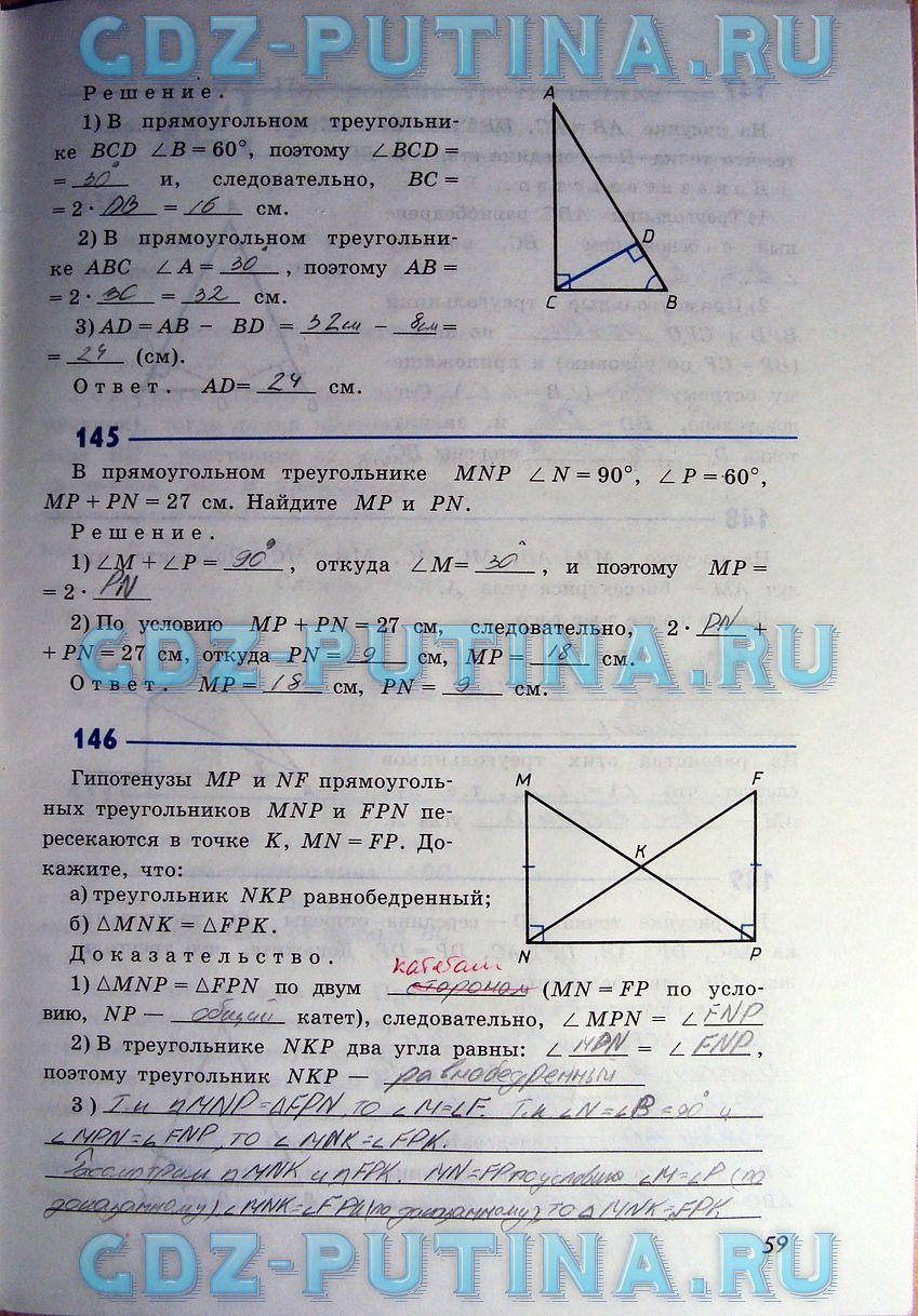 геометрия решебник 7 класса атанасян рабочая тетрадь