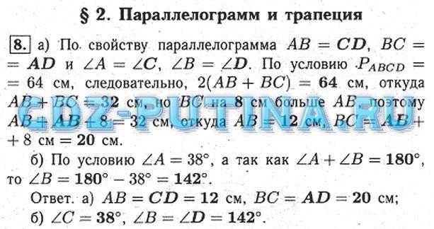 Готовые домашние задания геометрия 8 класс атанасян рабочая тетрадь