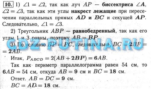 гдз по тетрадки по геометрии 7 класс i