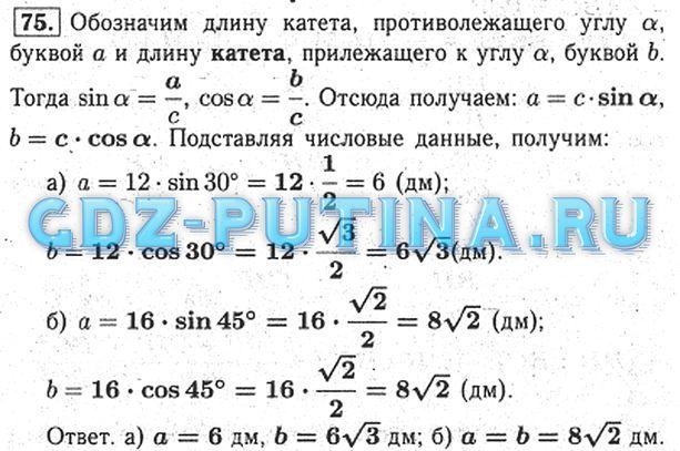 Гдз По Геометрии 8 Класс 2002 Атанасян