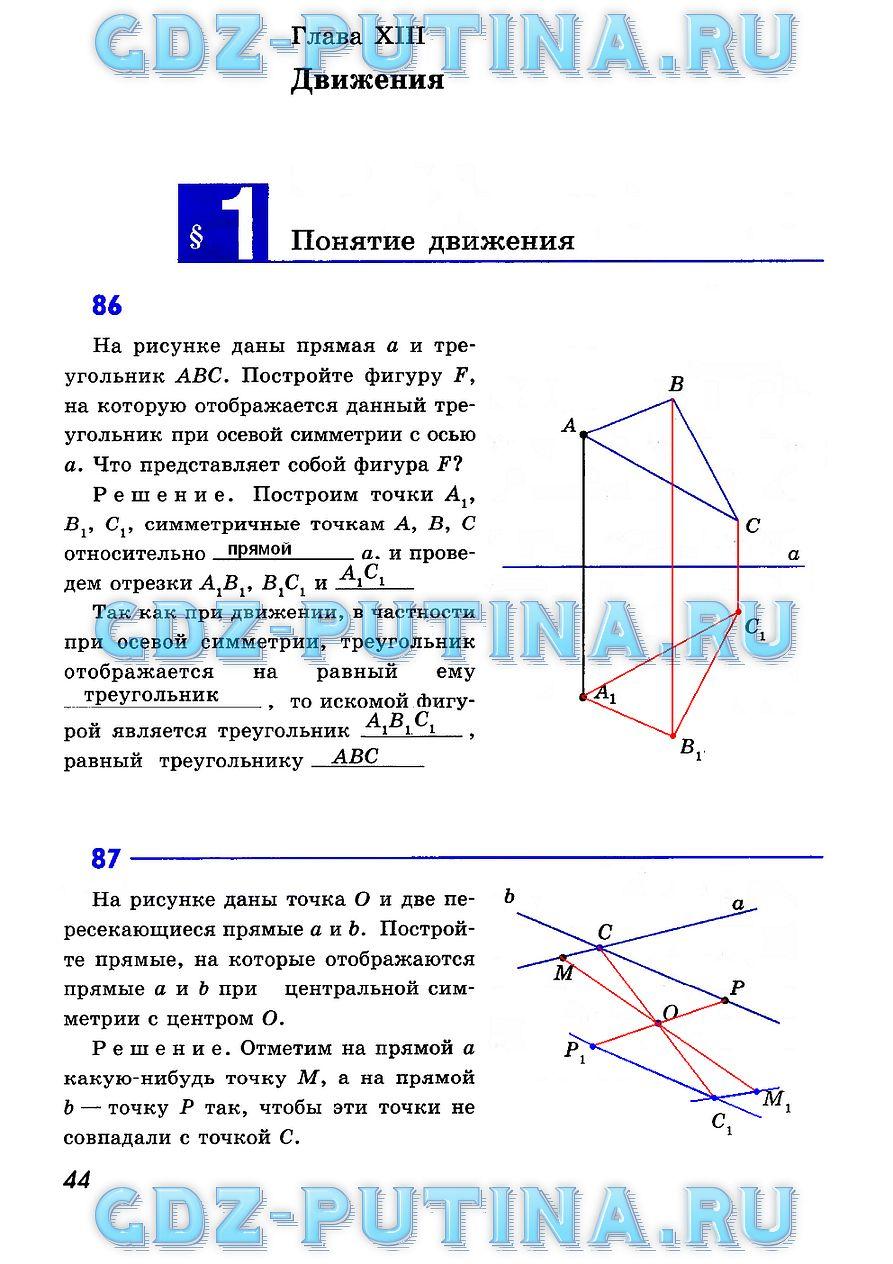 Гдз по геометрии 8 класс погорелов ответы