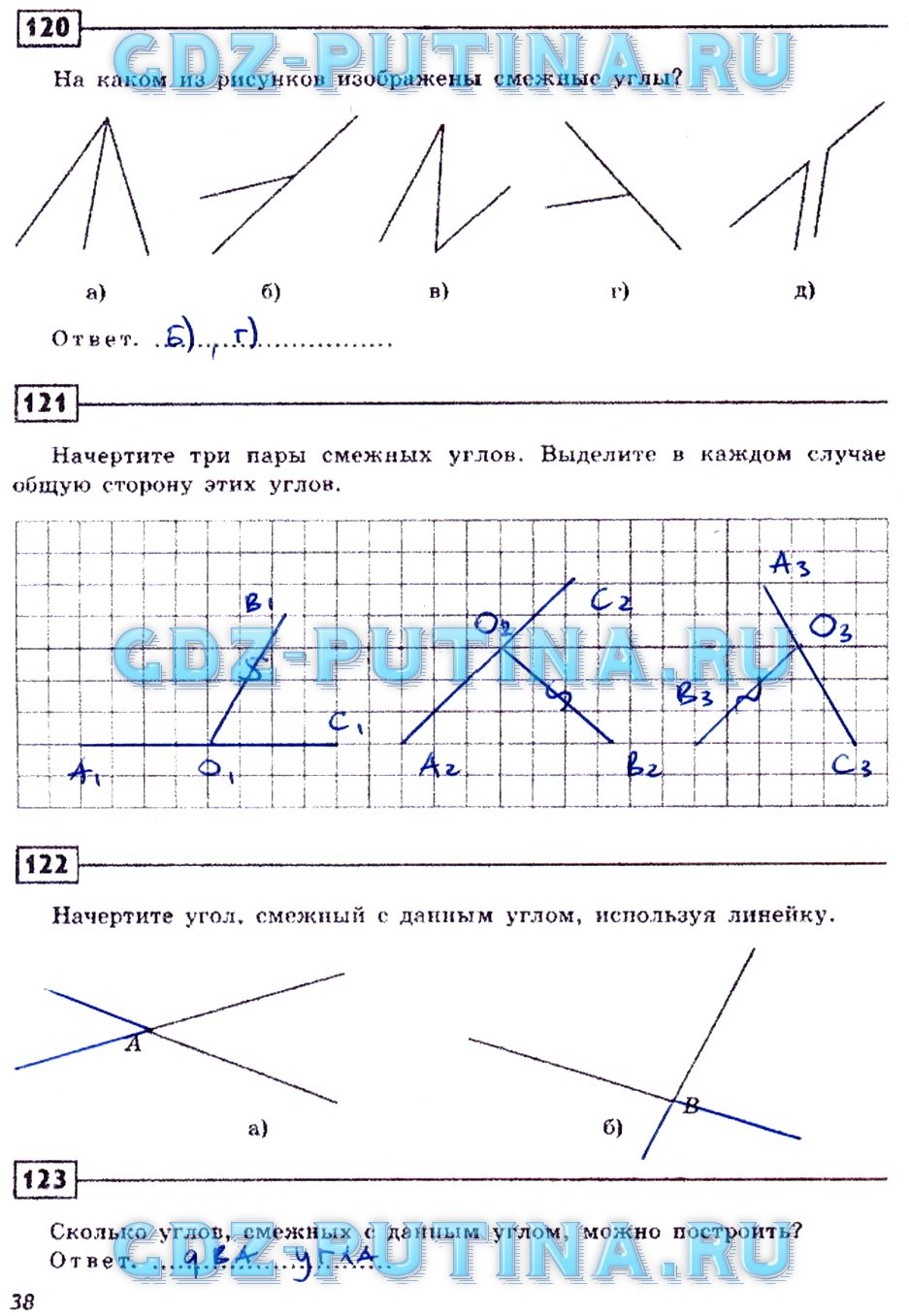 Решебник по геометрии 7 класс гитем