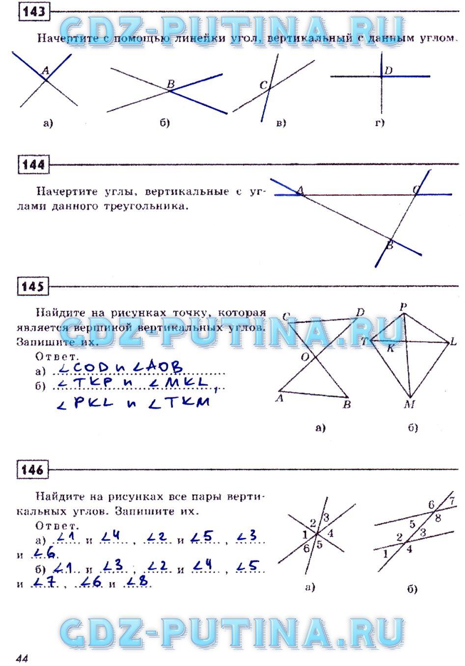 Дудницин по геометрии гдз 7
