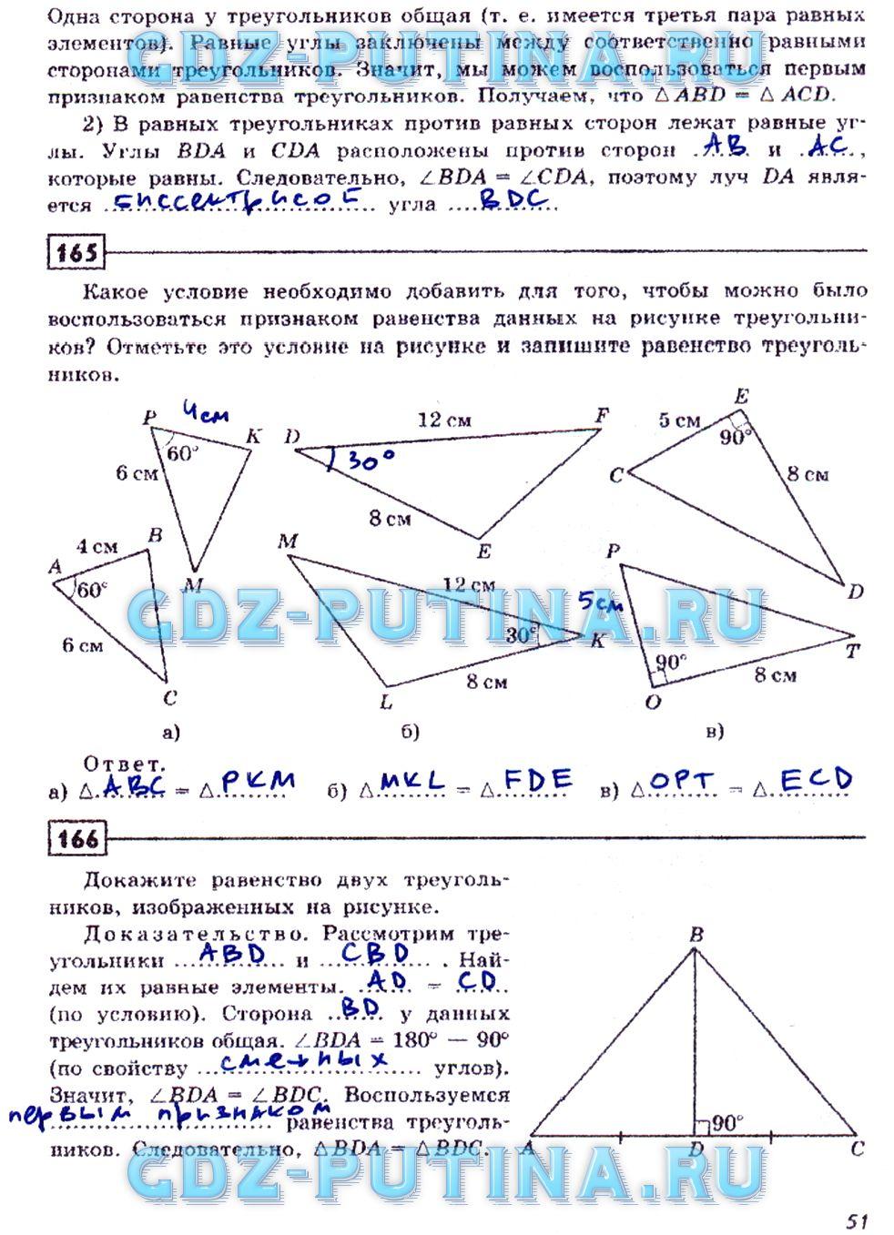 Гдз По Геометрии 7 Дудницин