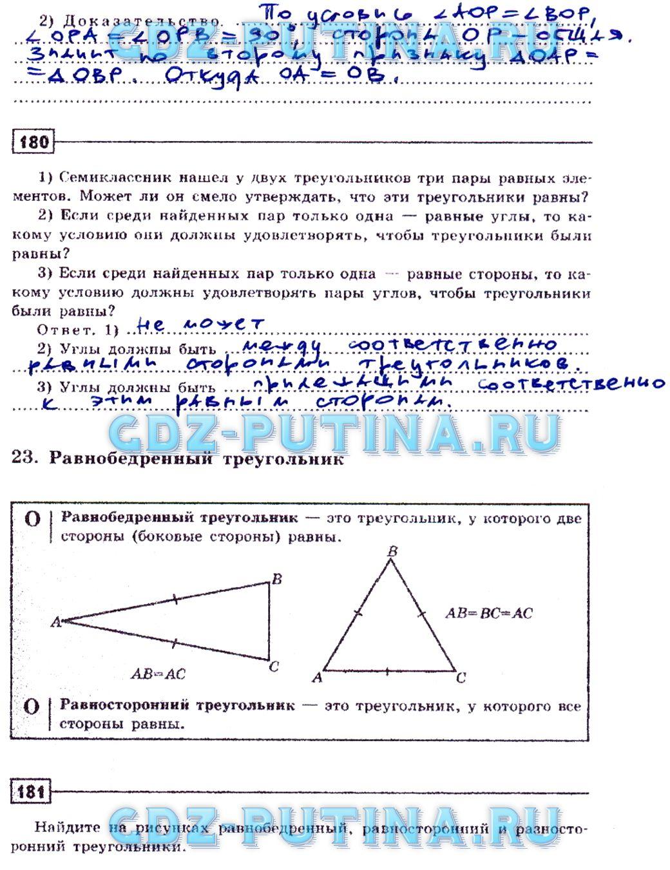 Гдз по геометрии 10 класс звавич