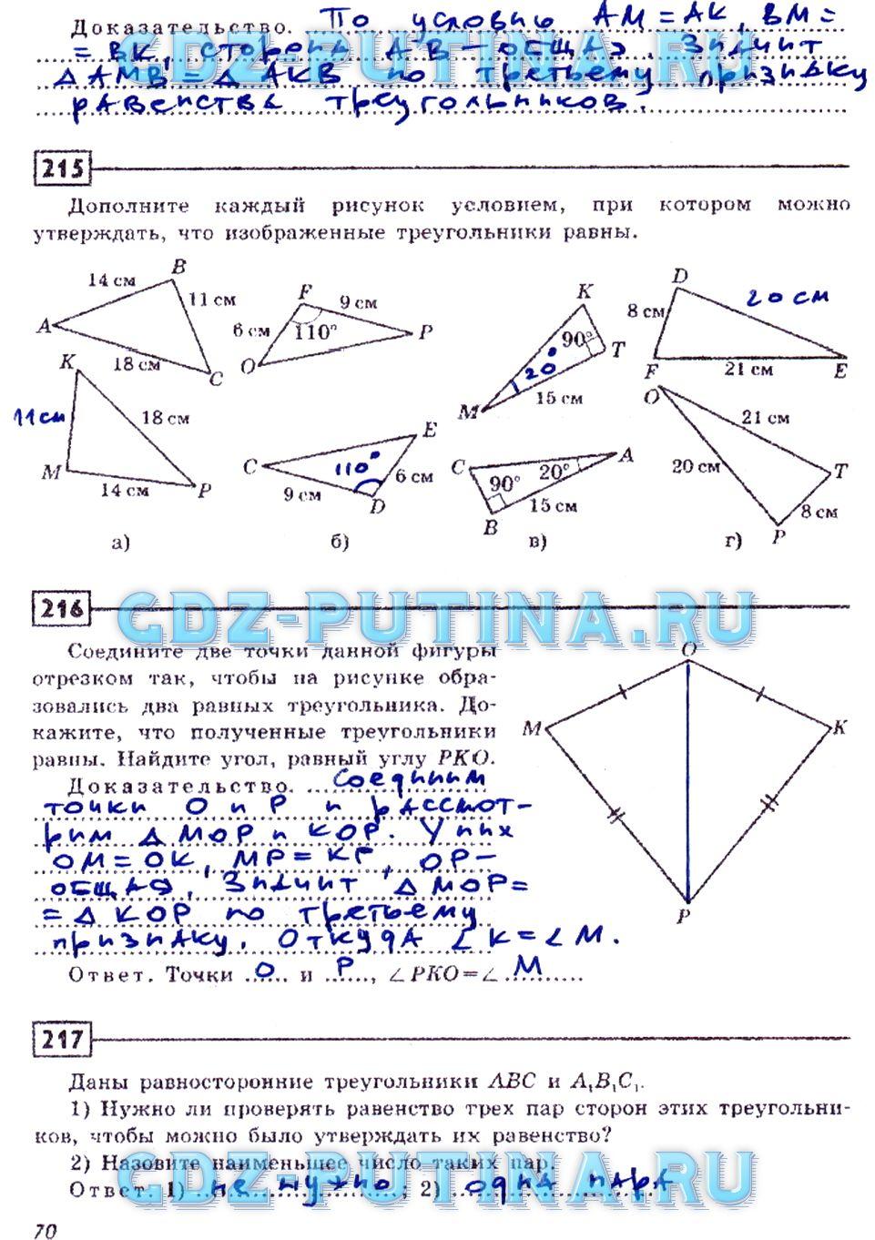 Гдз Геометрия Дудницын 7 Класс Ответы
