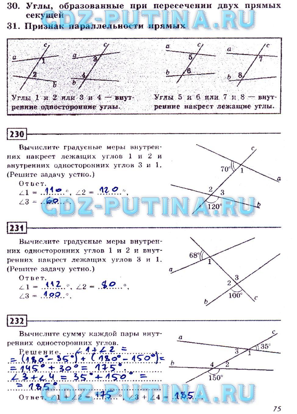 геометрии тетради 7 по казаков решебник рабочей класс