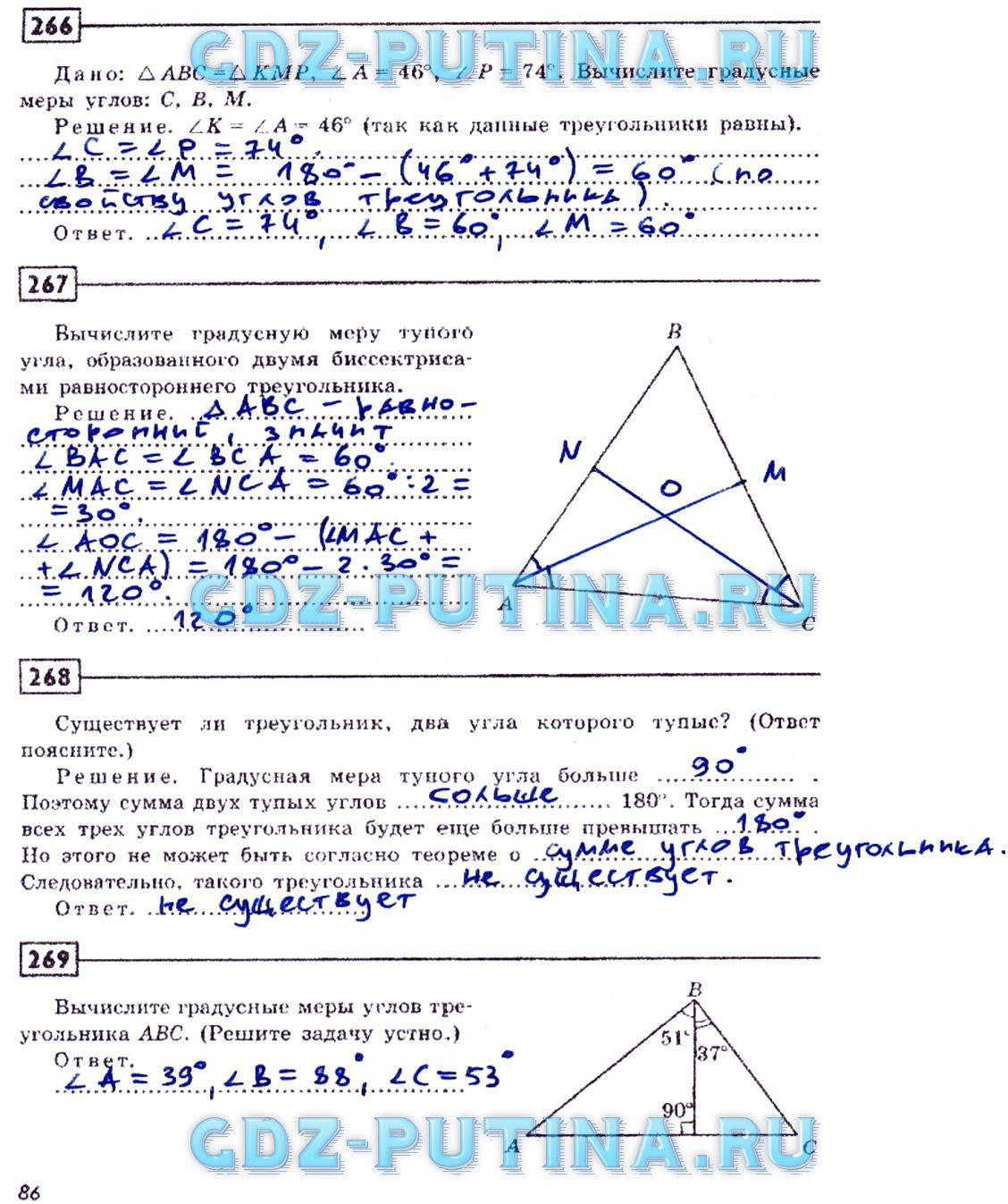 Решебник по геометрии 7 класс шлыков в рабочей тетради
