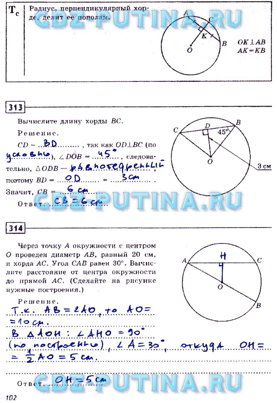 Гдз 7 Класс по Геометрии Рабочая Тетрадь Дудницын