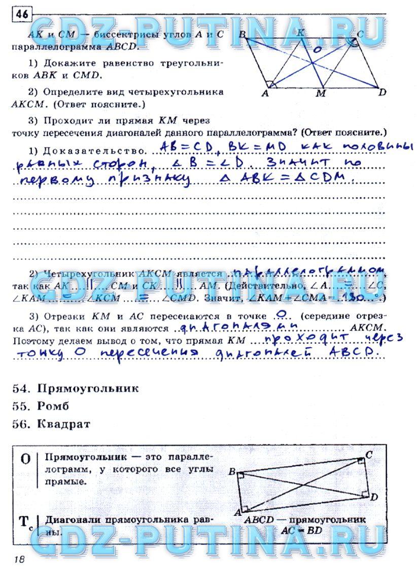 дудницын решебник тетрадь 8 рабочая геометрия