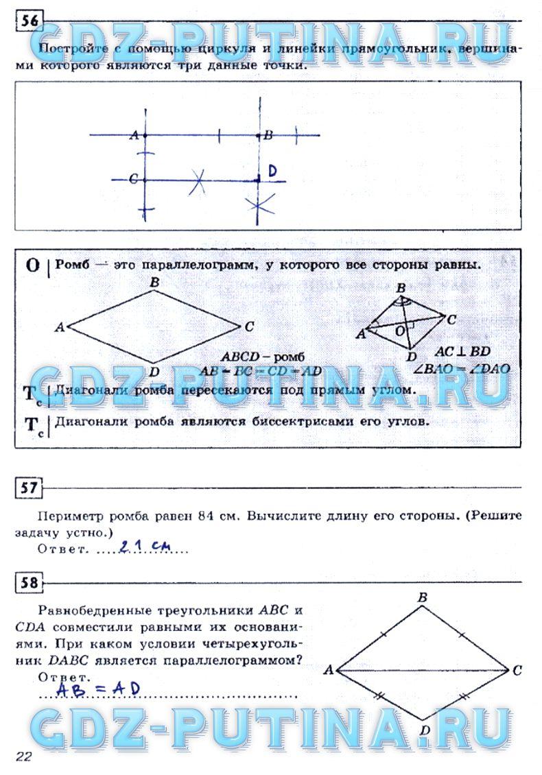 Геометрия 1994 гдз 7 класс