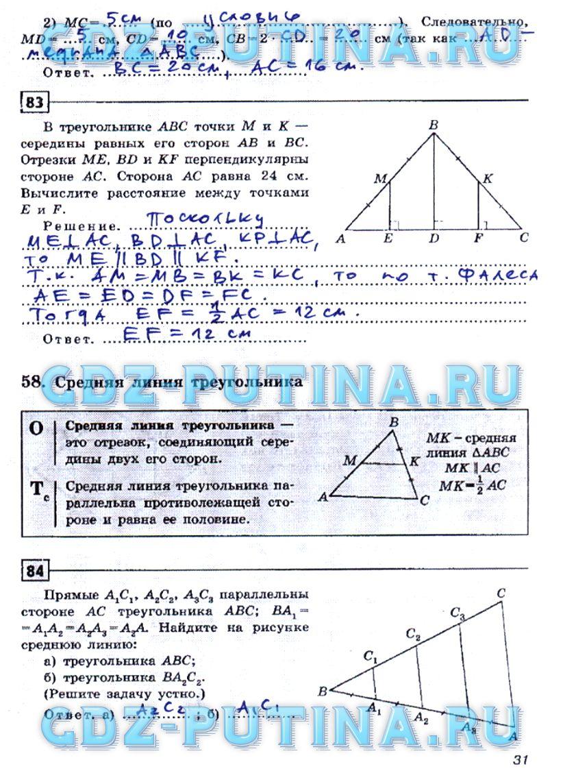 Решебник По Контрольным Работам По Геометрии В 8 Классе