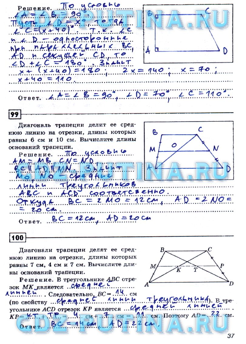 Дудницын рабочей тетради по 8 класс решебник для геометрии