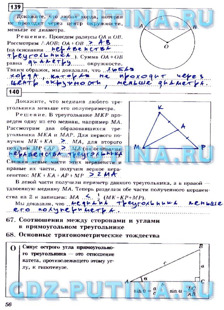 Решебник Геометрия Рабочая Тетрадь Дудницын 8