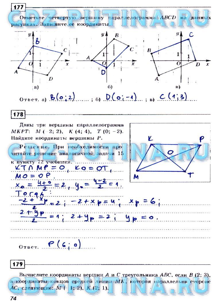гдз по тестам по геометрии 7 класс сугоняев