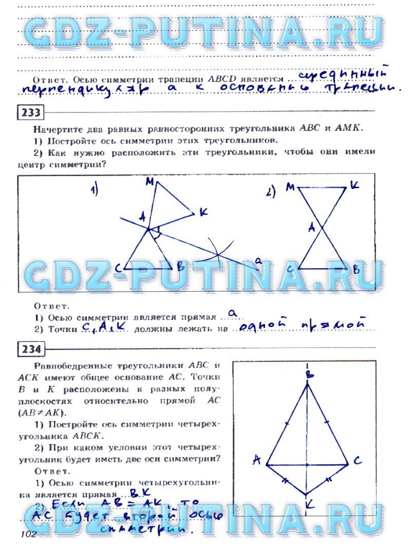 Гдз по геометрии 8 в тетради онлайн