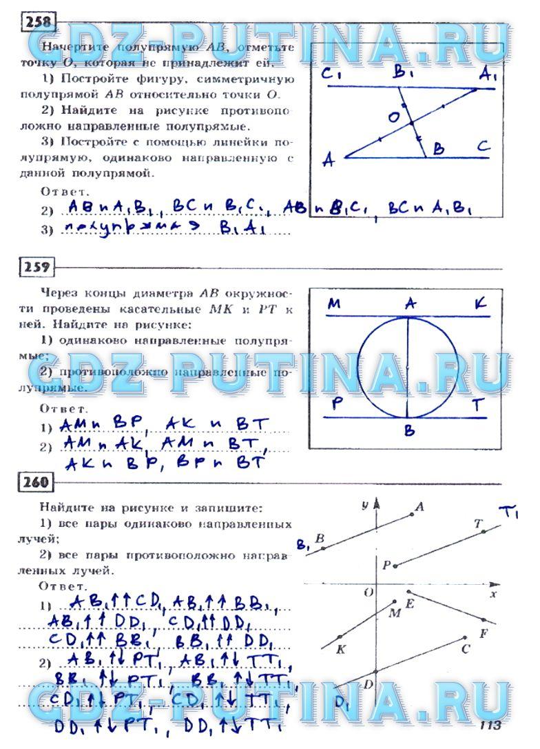 Рабочая Тетрадь По Геометрии 8 Класс Решебник Ней