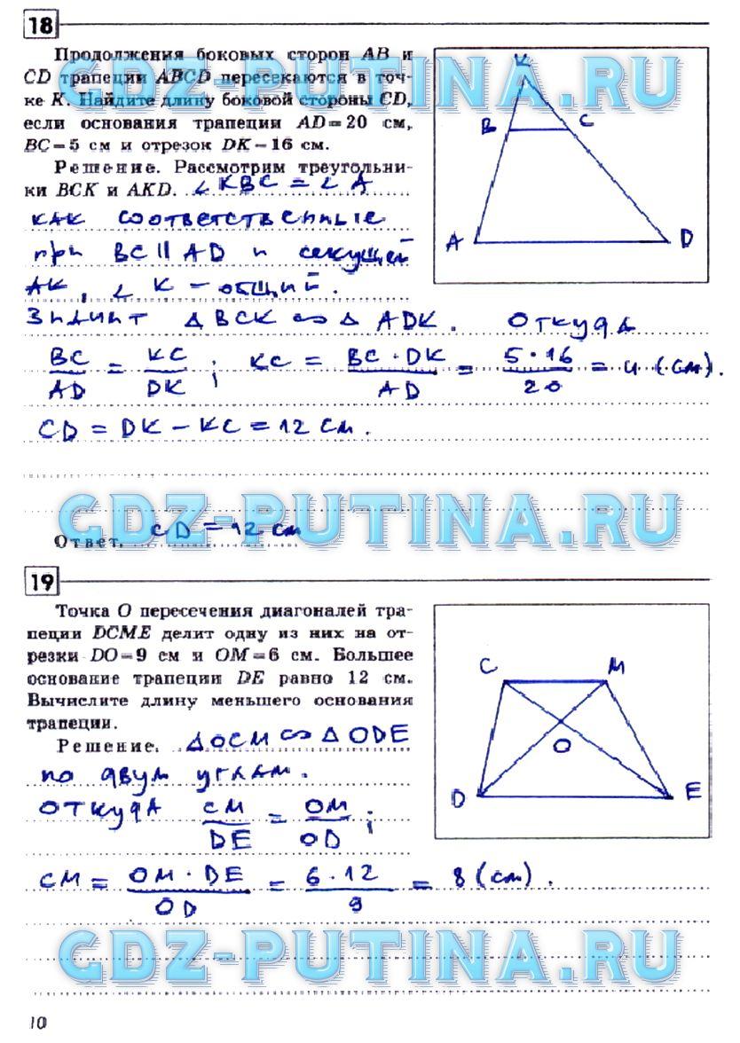 решебник по геометрии в рабочей тетради 9 класс дудницын