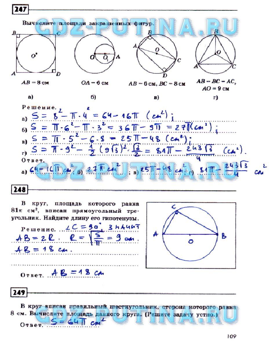 решебник к тетради по геометрии 9 класс дудницын