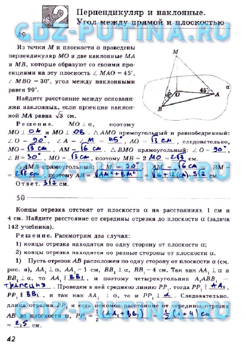 Решебник по геометрии юдина