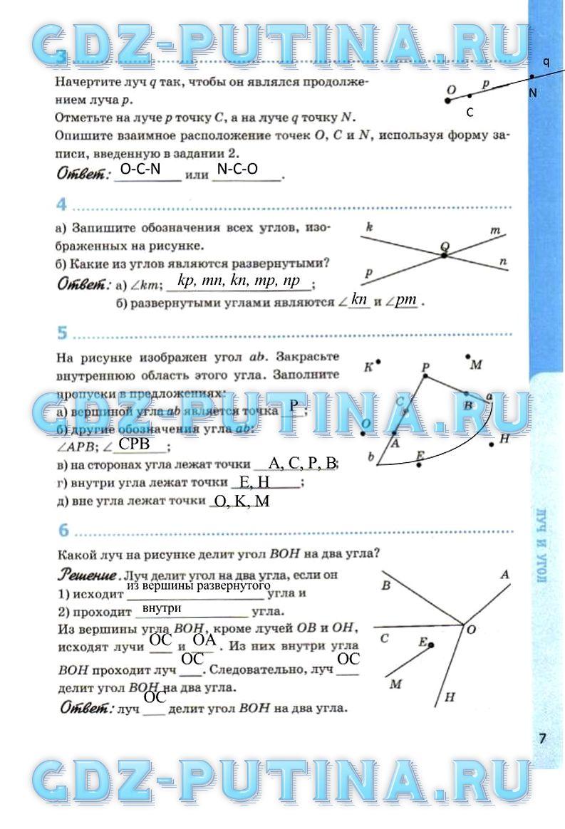 Решебник Геометрия 7 Класс Ермак Без Смс