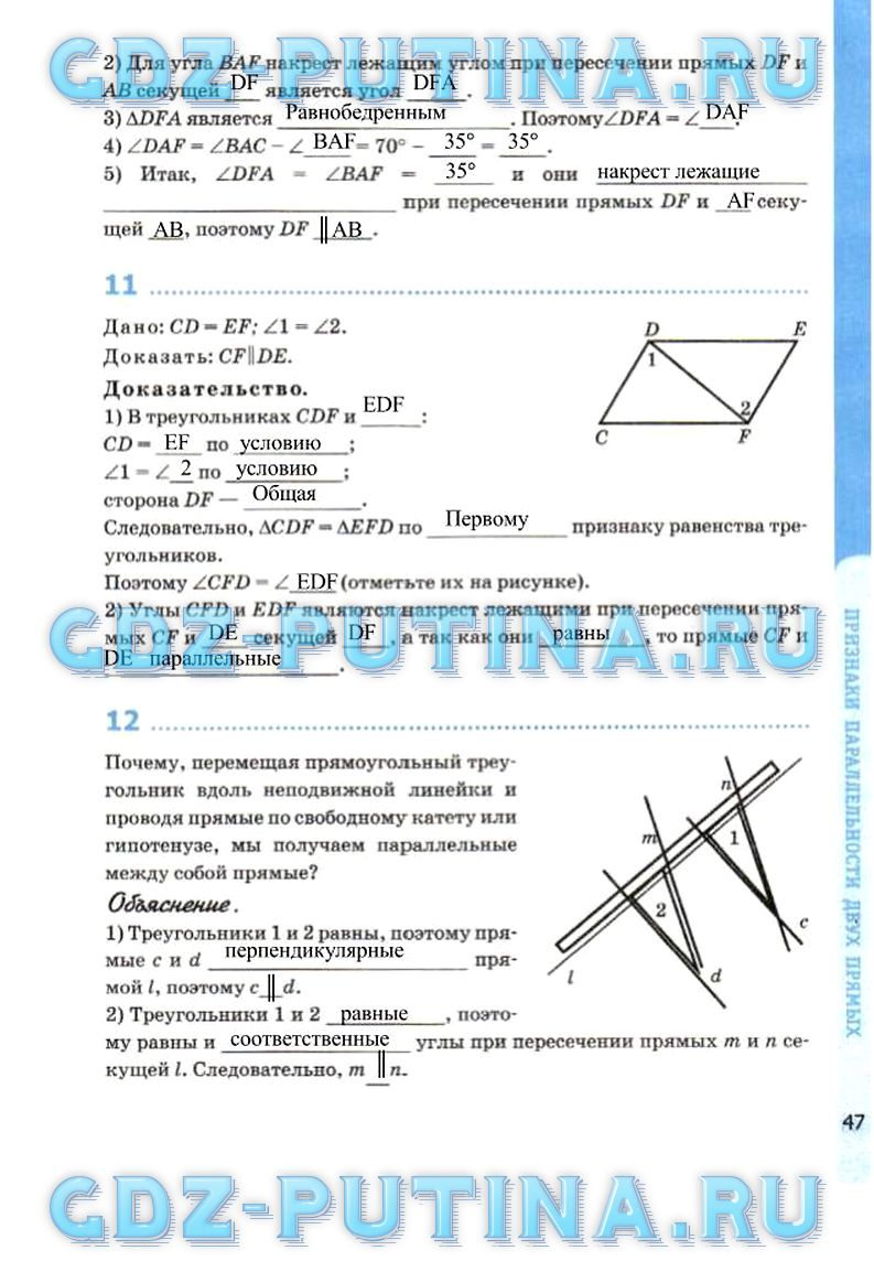 решебник по рабочей тетради по геометрии глазков 7 класс рабочая тетрадь