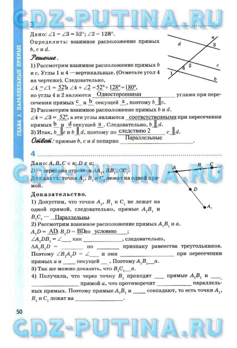 глазков геометрии тетрадь рабочей тетради 7 по класс рабочая по решебник